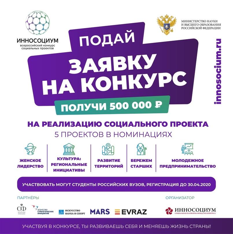 Всероссийский студенческий конкурс социальных проектов «Инносоциум», изображение №1
