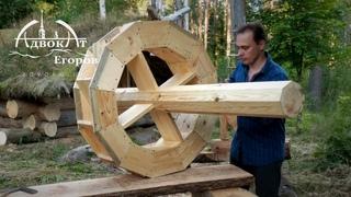 Водяное колесо – лесная мельница Адвоката Егорова