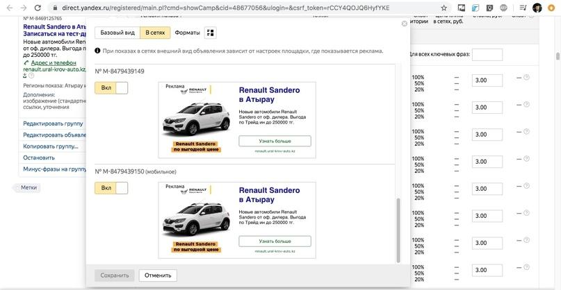 Кейс: контекст для сети автосалонов «Рено» и продаж б/у машин, изображение №21