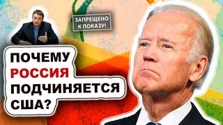 Почему Россия подчиняется США? Внешнее управление.