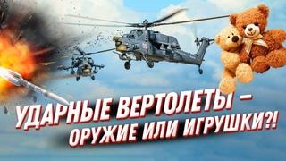 Ударные вертолеты 🚁 в военном арсенале: Россия VS США