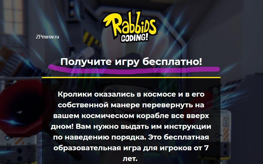 Бесплатная игра Кролик рабитс кодинг