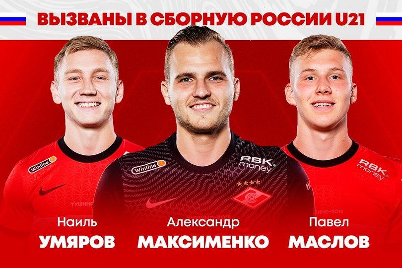 Максименко, Маслов и Умяров – в заявке молодежной сборной на чемпионат Европы