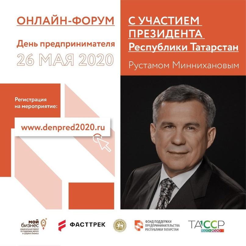 Празднование Дня российского предпринимательства в Республике Татарстан, изображение №1