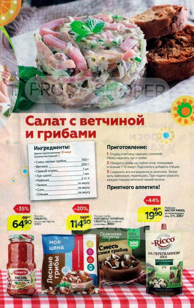 Каталог Магнит — Акции с 18 по 24 марта 2020 года — Москва страница 3