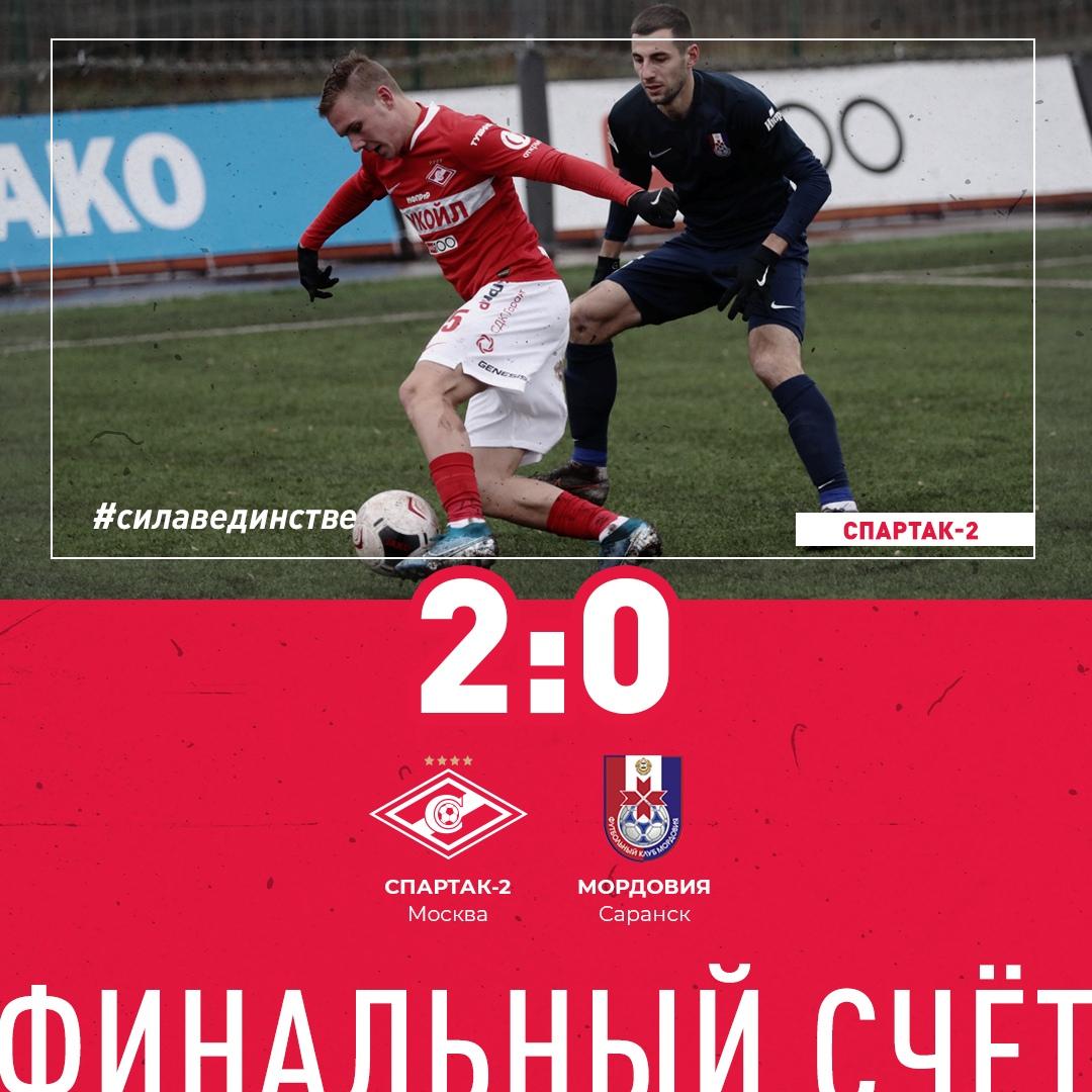 «Спартак-2» одержал уверенную победу над «Мордовией» (Видео)
