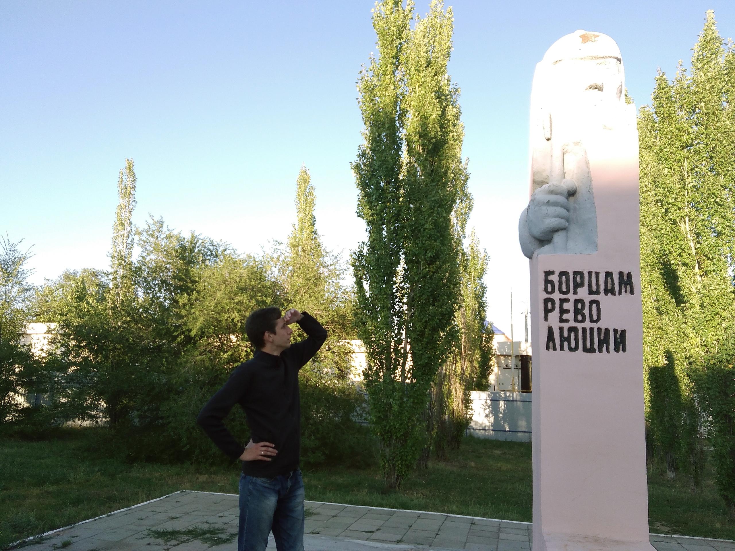 Памятник борцам Революции в Соль-Илецке
