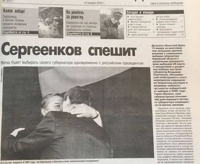 О чем писали кировские газеты 20 лет назад? Январь 2000 года., изображение №1