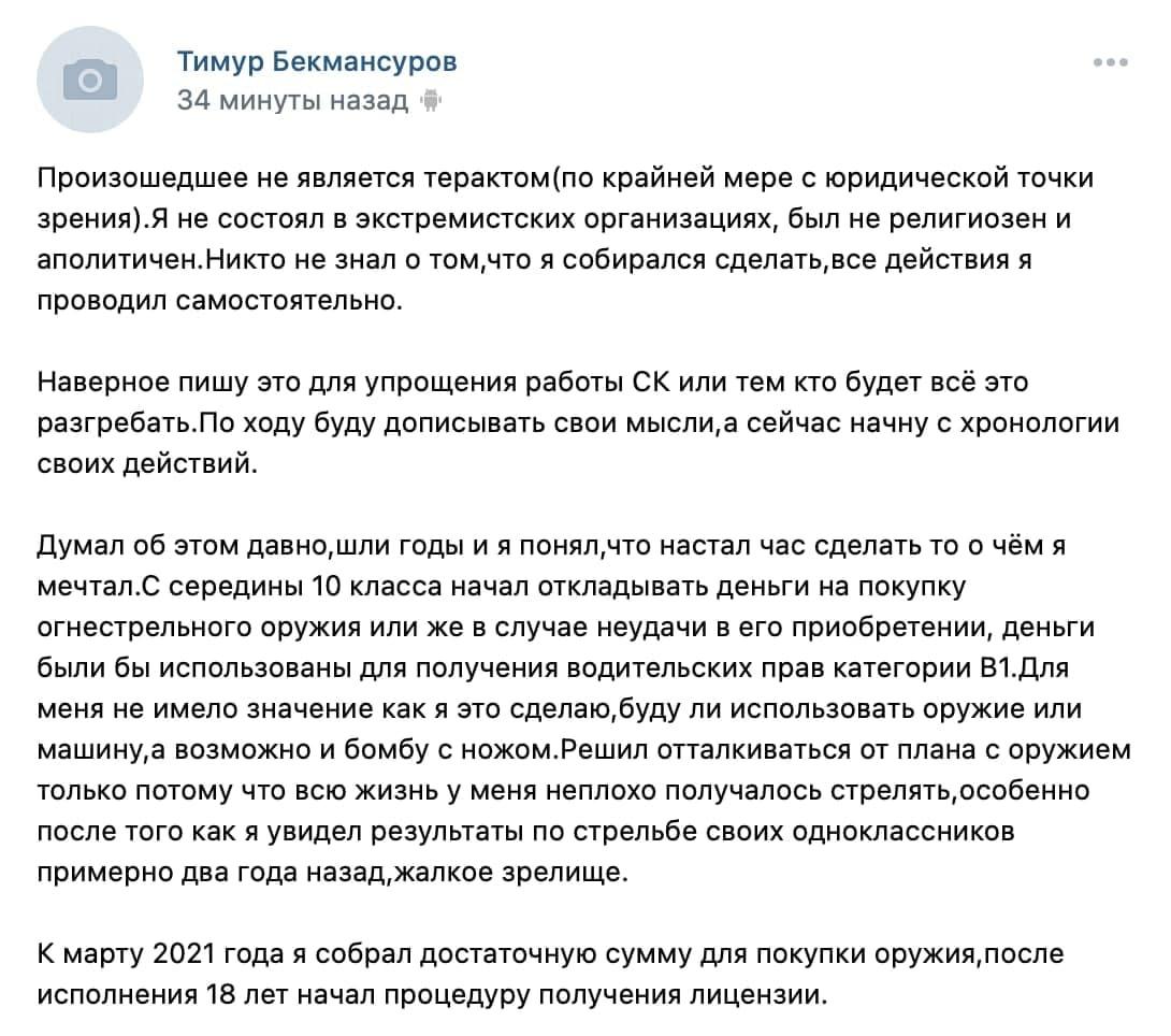 Срочно: появилось послание стрелка, напавшего на Пермский университет