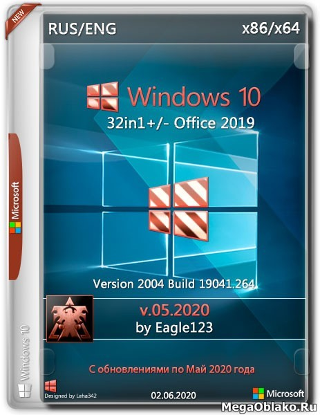 Windows 10 2004 x86/x64 32in1 +/- Office 2019 by Eagle123 v.05.2020 (RUS/ENG)