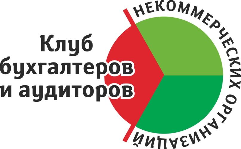 15 мая вебинар от клуба бухгалтеров НКО, изображение №1