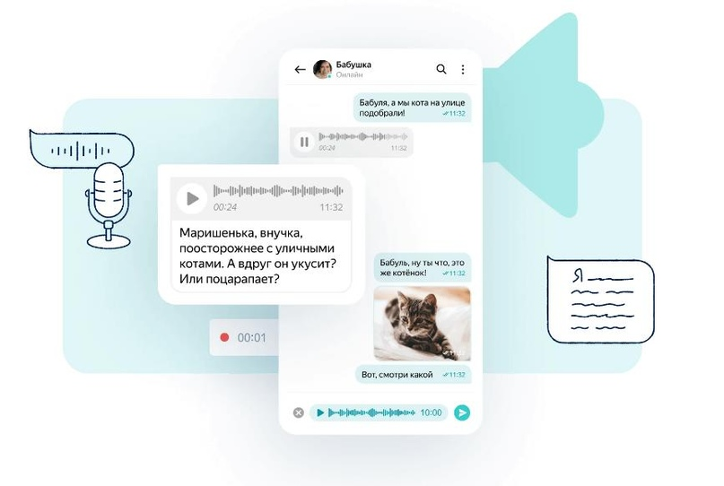 Яндекс запустил собственный мессенджер, изображение №2