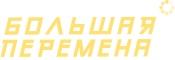 400 млн рублей во Всероссийском конкурсе для школьников «Большая перемена», изображение №1