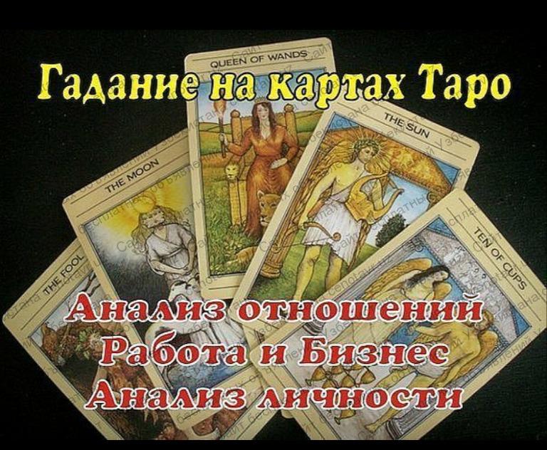Частные объявления гадание на картах таро варианты расклада карт при гадании на игральных картах
