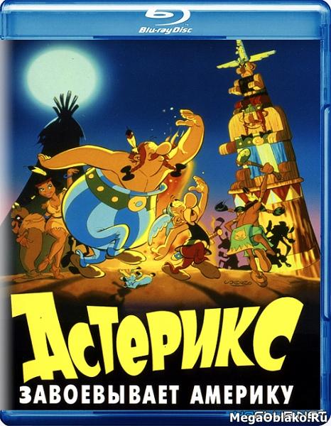 Астерикс завоевывает Америку / Asterix et les indiens / Asterix in America / Asterix Conquers America (1994/BDRip/HDRip)
