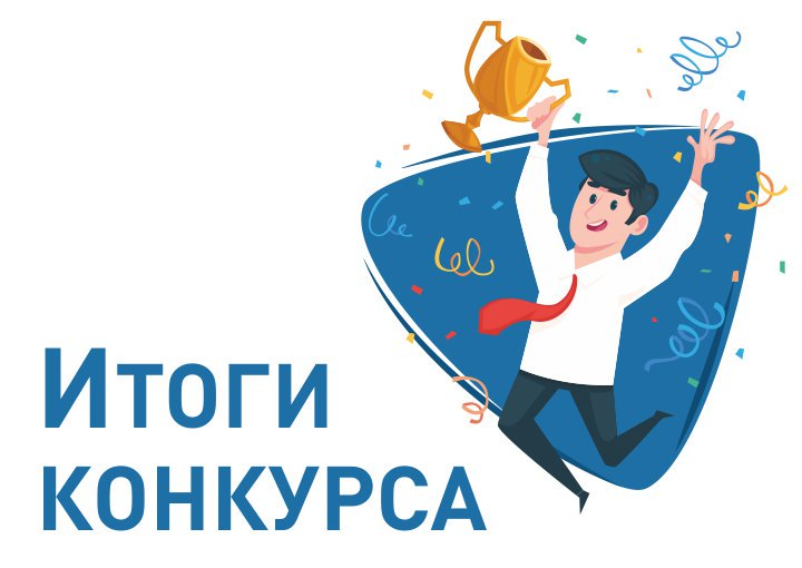 Капитан Грантов и Planeta.ru подвели итоги конкурса, изображение №1